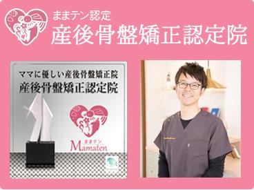 桔梗が丘整骨院(夙川院)は産後骨盤矯正認定院です